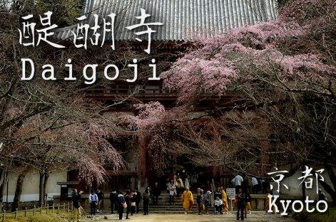 京都ぶらり 醍醐寺