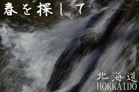 北海道ぶらり 栗山町〜岩見沢