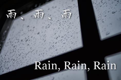 雨、雨、雨