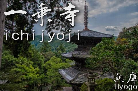 兵庫ぶらり 一乗寺