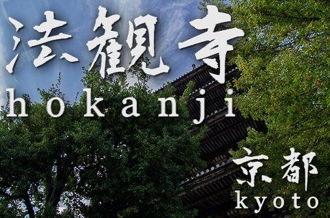 京都ぶらり 法観寺