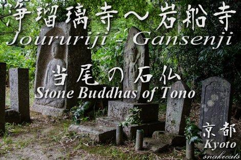 京都ぶらり 浄瑠璃寺 岩船寺 当尾の石仏
