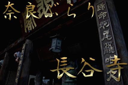 奈良ぶらり 長谷寺