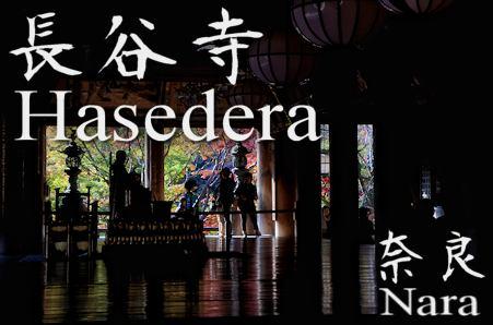 奈良ぶらり 秋の長谷寺