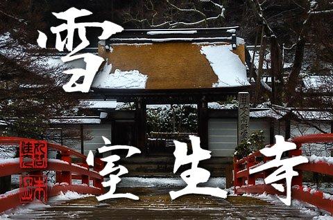 奈良ぶらり 雪 室生寺