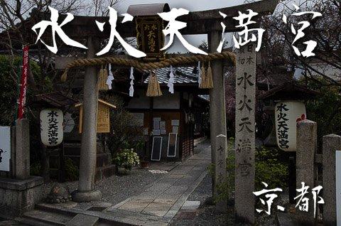 京都ぶらり 水火天満宮