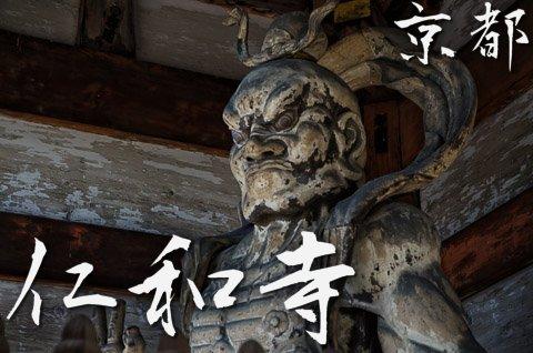 京都ぶらり−仁和寺