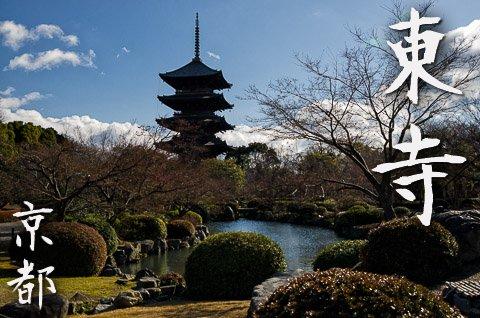京都ぶらり 東寺